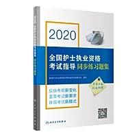 2020全国护士执业资格考试指导同步练习题集(配增值)