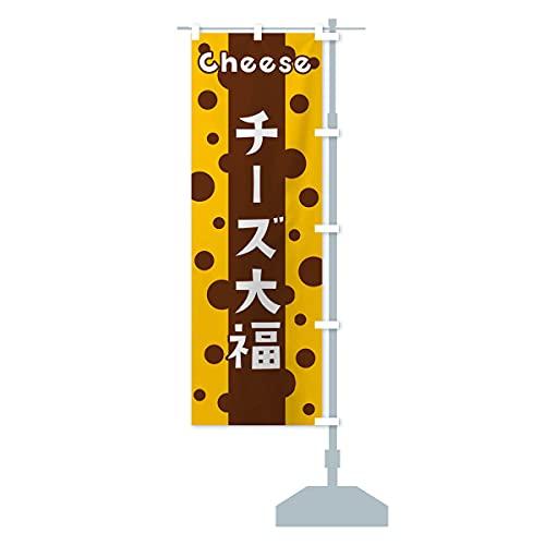 チーズ大福 のぼり旗 チチ選べます(レギュラー60x180cm 右チチ)