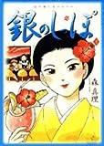 銀のしっぽ (2) (ビッグコミックススペシャル)