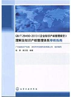 GBT29490-2013 enterprise intellectual property management practices understanding and intellectual property management sys...