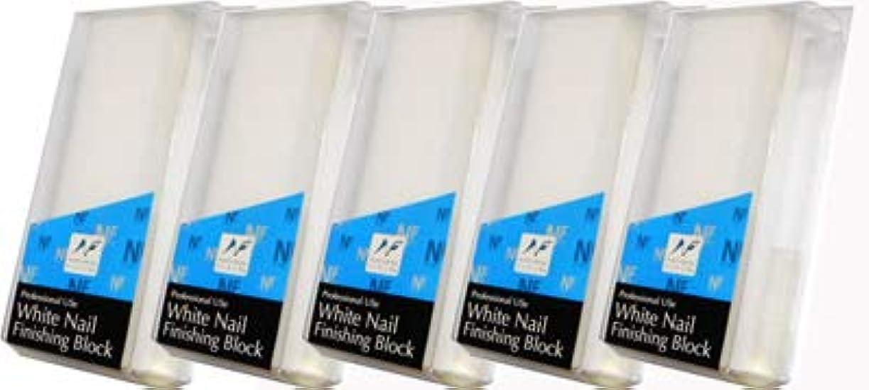 に沿って優遇アジテーションNatural Field(ナチュラルフィールド)ホワイトネイルフィニシングブロック【5個???】