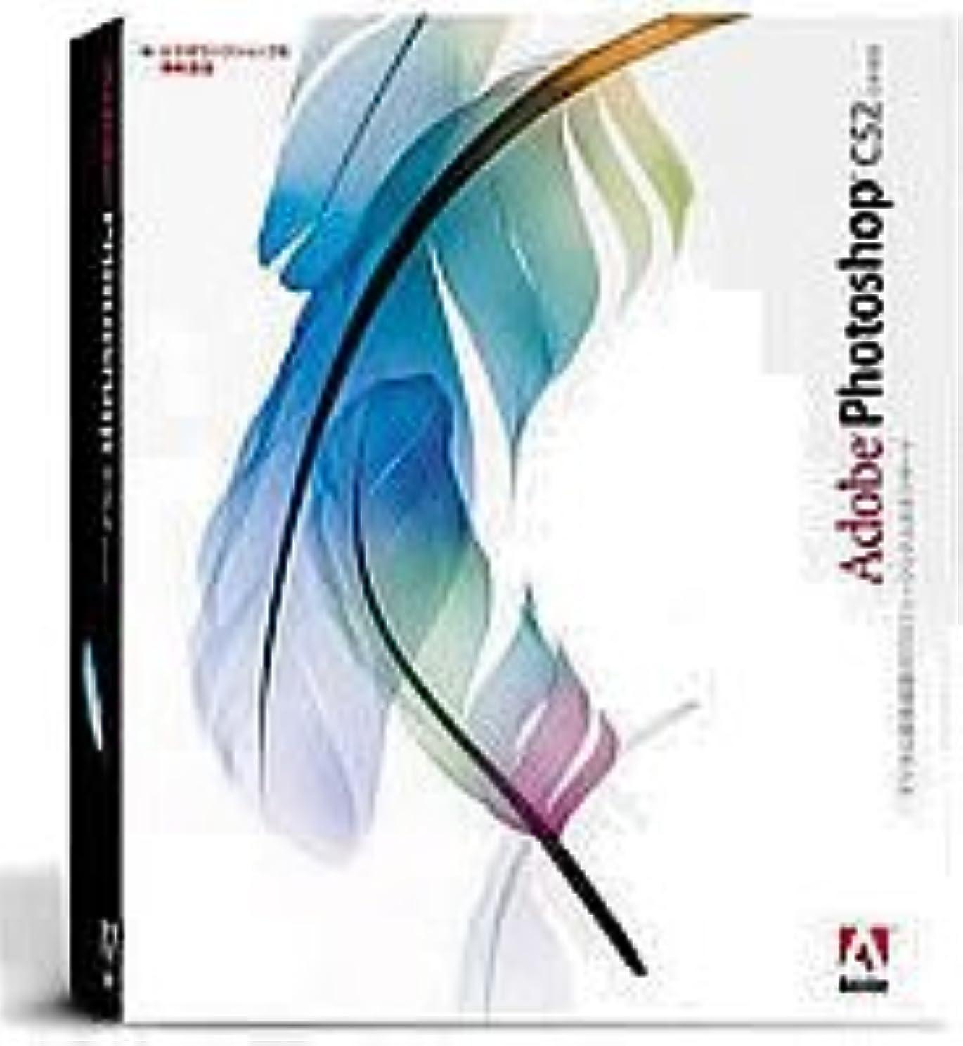 順応性一族ブルゴーニュAdobe Photoshop CS2 日本語版 Windows版 (旧製品)