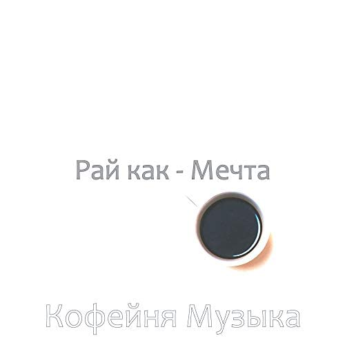 Кофейня Музыка