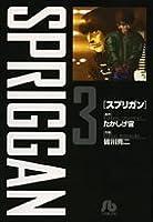 スプリガン〔小学館文庫〕 (3) (小学館文庫 (みD-3))