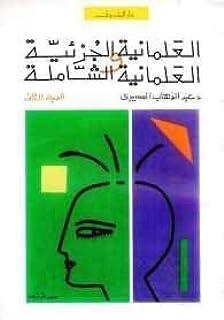 العلمانية الجزئية والعلمانية الشاملة جزء 2 بقلم عبد الوهاب المسيرى