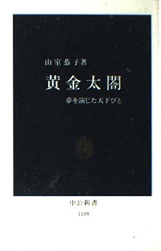 黄金太閤―夢を演じた天下びと (中公新書)