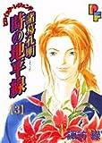 諸葛孔明時の地平線 3 (プチフラワーコミックス)