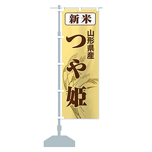 新米・山形県産・つや姫 のぼり旗(レギュラー60x180cm 左チチ 標準)