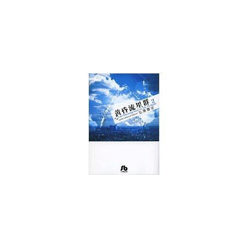 芝の貴婦人 1 (週刊現代デラックス)