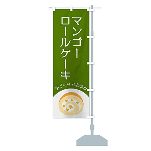 マンゴーロールケーキ のぼり旗 サイズ選べます(ジャンボ90x270cm 右チチ)