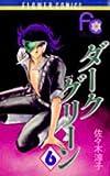 ダークグリーン (6) (フラワーコミックス)