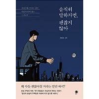 韓国書籍 '大丈夫'という言葉が慰めにならないあなたへ 「正直言って、大丈夫じゃない」