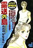 霊送の島 (TOKUMA FAVORITE COMICS)