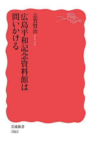 広島平和記念資料館は問いかける (岩波新書 新赤版 1861)