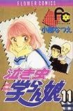 泣き虫学らん娘 (11) (フラワーコミックス)