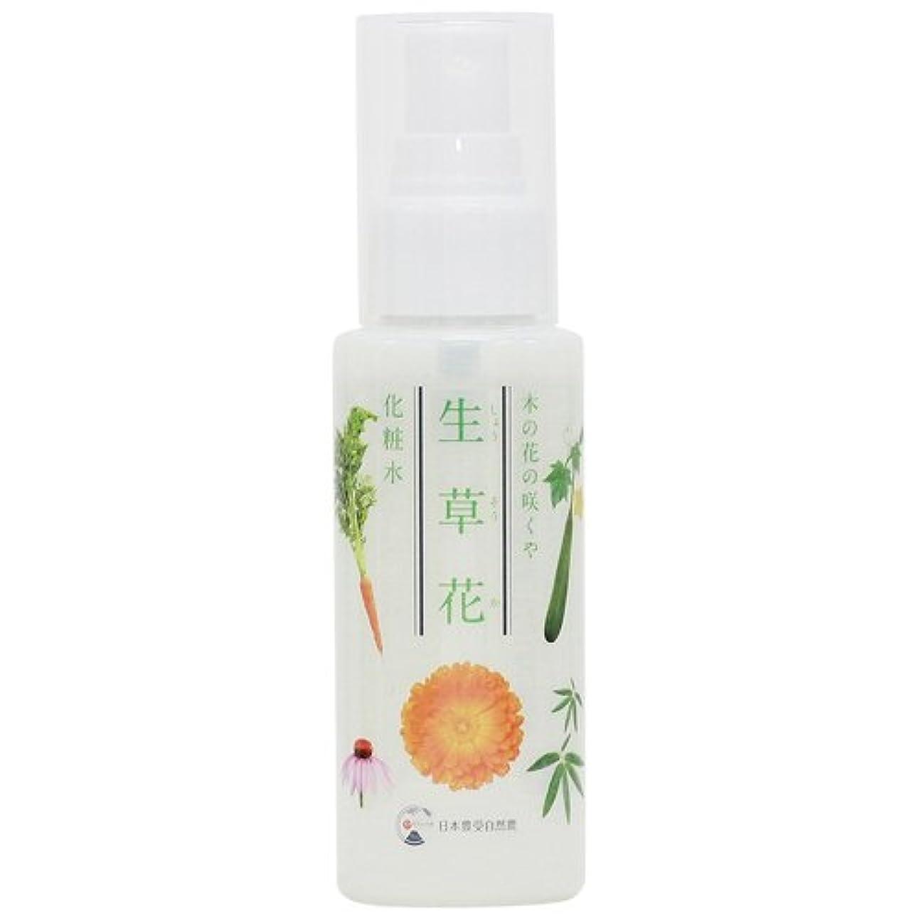 元に戻すパーク潜む日本豊受自然農 木の花の咲くや 生草花 化粧水 80ml