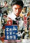 金田一少年の事件簿 怪盗紳士の殺人[DVD]
