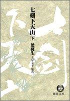 七剣下天山〈下〉 (徳間文庫)の詳細を見る