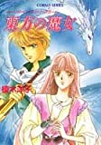 東方の魔女 リダーロイスシリーズ(1) (リダーロイスシリーズ) (コバルト文庫)