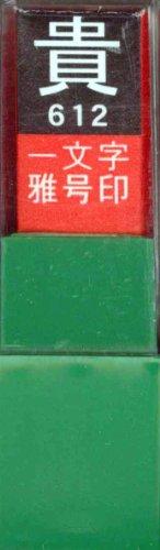 墨運堂 印鑑 雅号印 一文字 貴 白文 29612