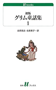 [吉原高志, 吉原素子]の初版グリム童話集1 (白水Uブックス)