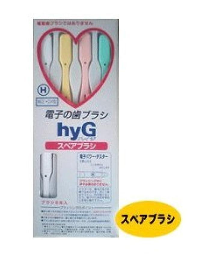 朝食を食べる本質的にタフ電子の歯ブラシ ハイジ(hyG) スペアブラシ H(ハード) 【純正?DX型】