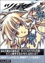 ツバサ 豪華版(7) (Shonen magazine comics)