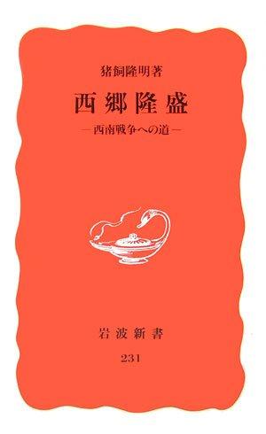 西郷隆盛―西南戦争への道 (岩波新書)