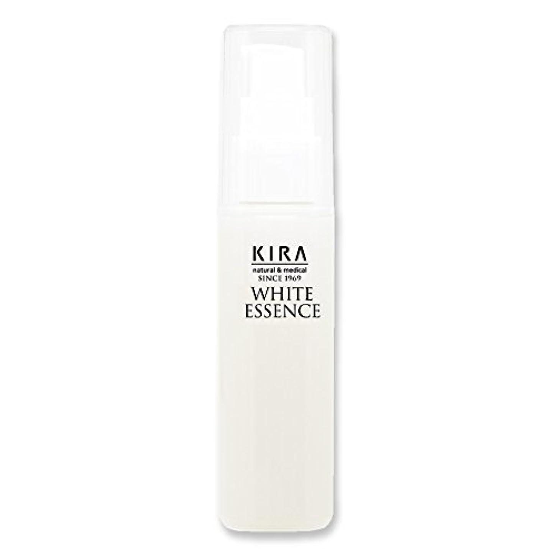 輝度広い十分です綺羅化粧品 ホワイトエッセンス (美容液)