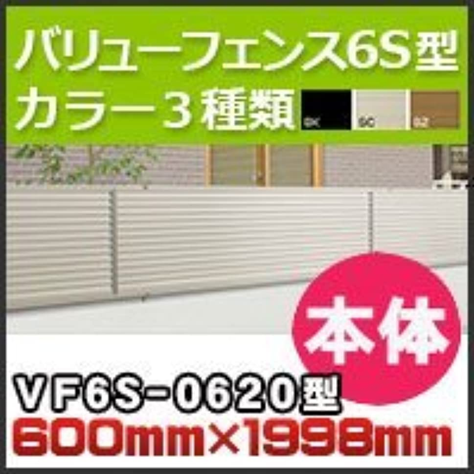 四国化成 バリューフェンス6S型本体VF6S-0620 H600mm×H1,998mm ブロンズ