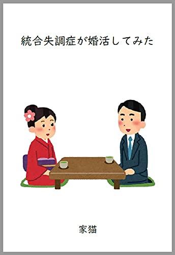 A person with schizophrenia tried to get married: ARAFO-TEISYUUNYUU-TOUGOUSICCHOUSYOU NO SANNJYUUKU NO IENEKO HA KEKKON DEKIRUNOKA (SUKIZOFURENIA PABURISSINNGU) (Japanese Edition)