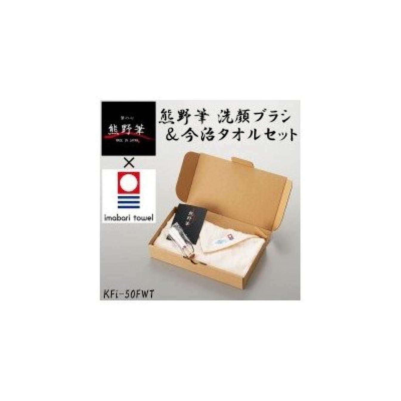 逃す延ばす敏感な熊野筆と今治タオルのコラボレーション 熊野筆 洗顔ブラシ&今治タオルセット KFi-50FWT