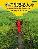 米に生きる人々 太陽のはげまし、森と水のやさしさ (アジアをゆく)