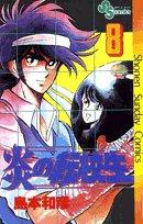 炎の転校生 (8) (少年サンデーコミックス)