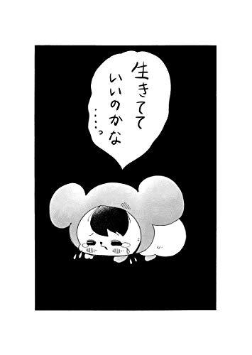 生きてていいんだよっ ヌミャーンのオリジナル漫画集