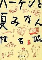 ハーケンと夏みかん (集英社文庫)