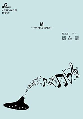 オカリナ(ソロ)楽譜 BOK-138:M