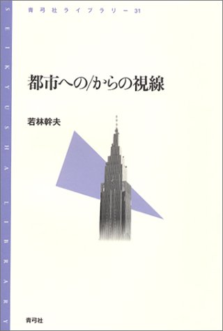 都市への/からの視線 (青弓社ライブラリー)