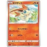 Pokemon Card Victini 003-021-SC-R Japanese