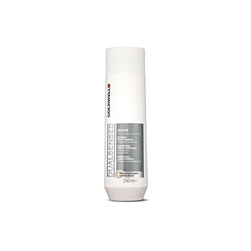 入るパレード筋肉のは銀シャンプー(250ミリリットル)を x4 - Goldwell Dualsenses Silver Shampoo (250ml) (Pack of 4) [並行輸入品]