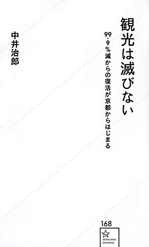 観光は滅びない 99.9%減からの復活が京都からはじまる (星海社新書)
