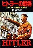 ヒトラーの戦場 ヨーロッパを動かした男たち (集英社文庫)
