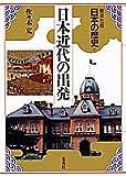 集英社版 日本の歴史 (17) 日本近代の出発