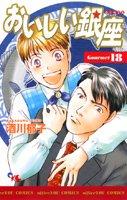 おいしい銀座 18 (オフィスユーコミックス)