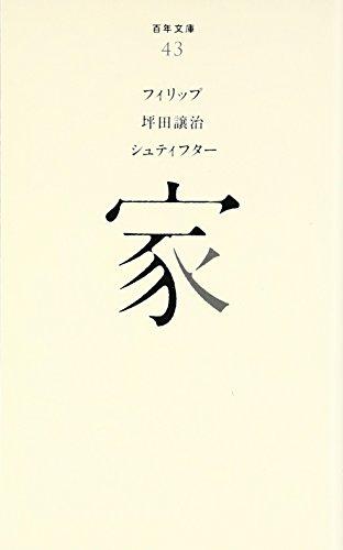 (043)家 (百年文庫)