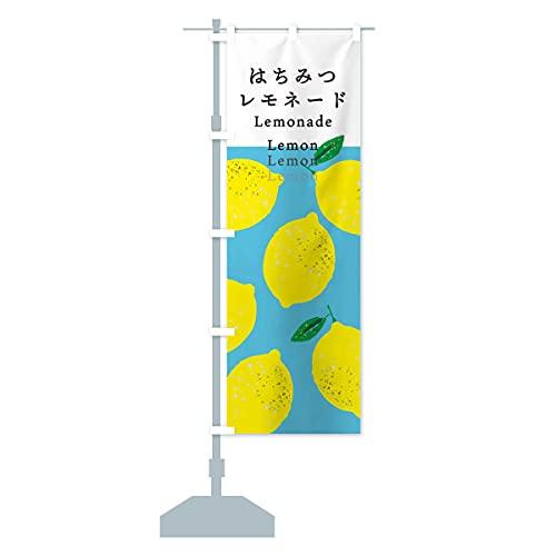 はちみつレモン のぼり旗(レギュラー60x180cm 左チチ 標準)