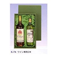 【K-74m】 ワイン布貼 2本入 10セット