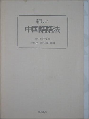 新しい中国語語法