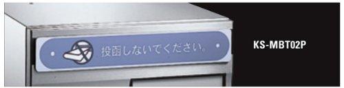 キョーワナスタ 投函防止プレート [KS-MBT02P]