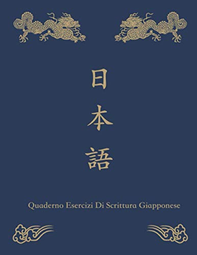 Quaderno Esercizi Di Scrittura Giapponese: Japanese Notebook For Beginners Learning to Write Japanese Kanji